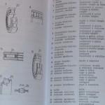 Ilustrowany słownik samochodowy (8a)